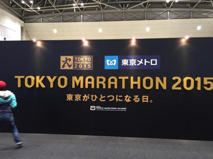 Tokyo Marathon 2015. The Day We Unite.